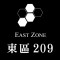東區209