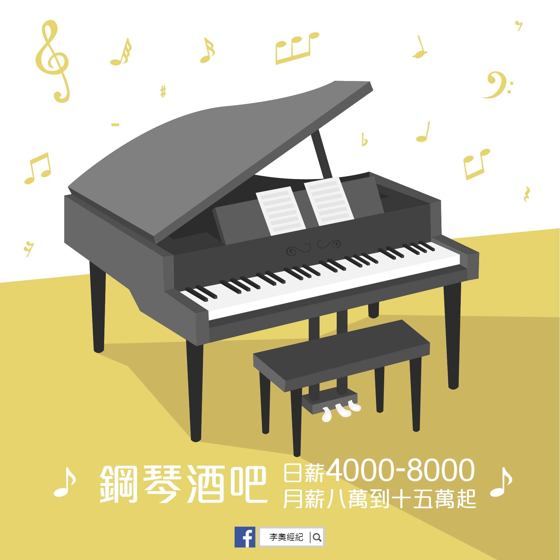 10-31鋼琴酒吧-02